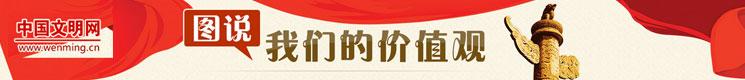 图说我们的价值观---中国文明网