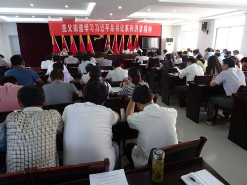 亚父街道组织学习习近平总书记系列讲话精神